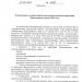 Департамент имущественных отношений КК издал приказ о проведении государственной кадастровой оценки на территории КК в 2018 году.