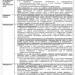 Изменения Кодекса административного судопроизводства РФ с 01.10.2019