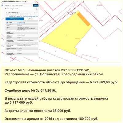 Земельный участок23:13:0801291:42