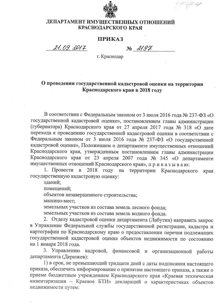 Департамент имущественных отношений Краснодарского края издал приказ о проведении государственной кадастровой оценки на территории Краснодарского края в 2018 году.